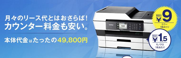 印刷枚数が2000枚以下なら断然安い!フルカラーが 1枚あたり9円で安い