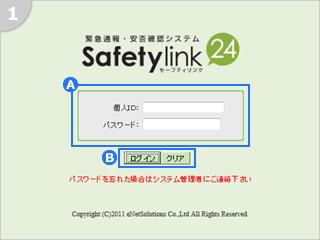 Safetylink24へログイン