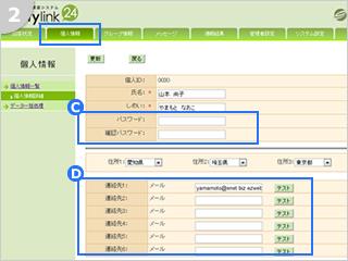 個人情報(パスワード、アドレス等)の登録