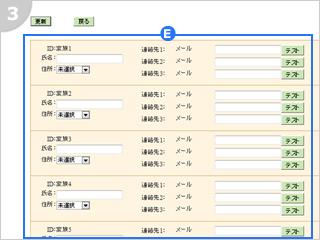 家族情報の登録