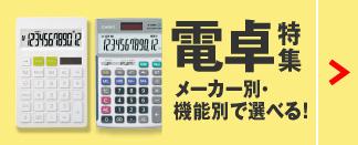 電卓 12桁(KK-1154MS) | 無印 ...