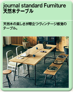 journal standard Furniture 天然木テーブル
