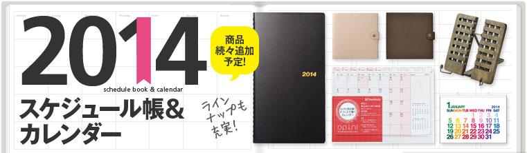 2014スケジュール帳&カレンダー~スケジュール帳