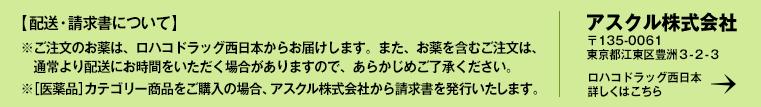 【配送・請求書について】